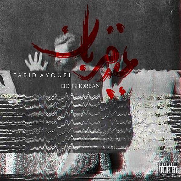 Eide Ghorban