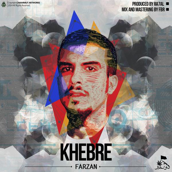 Khebre