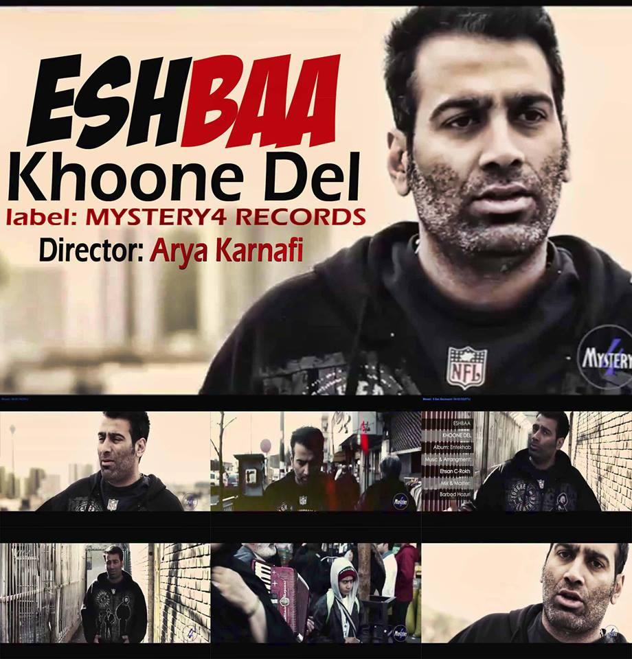 Khoone Del