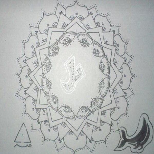 Sahneye Del