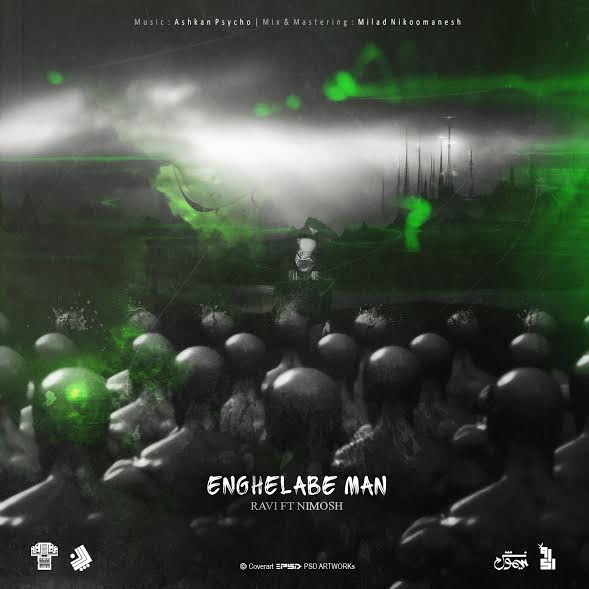 Enghelabe Man
