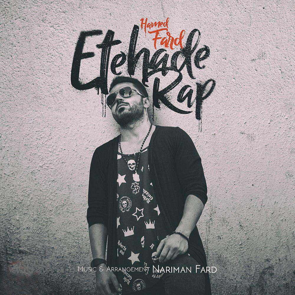 Etehade Rap