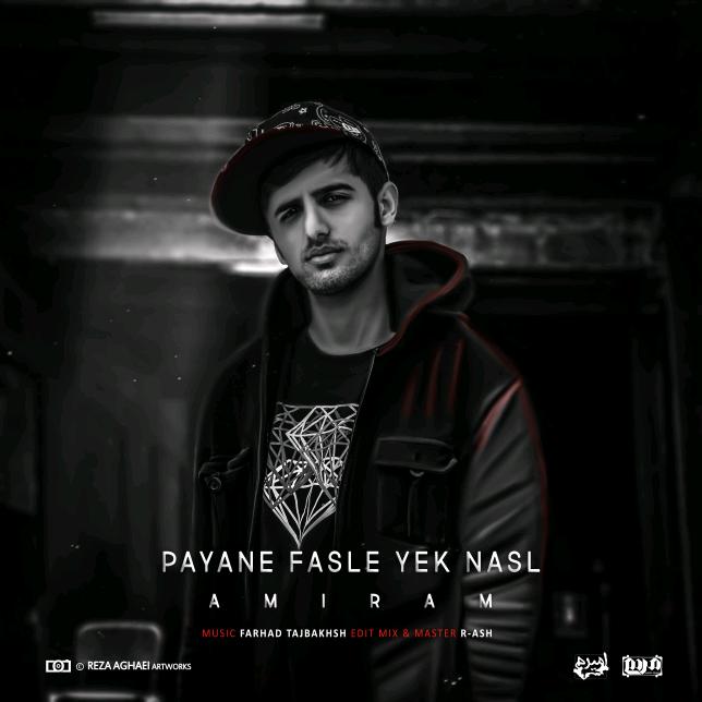 Payane Fasle Yek Nasl