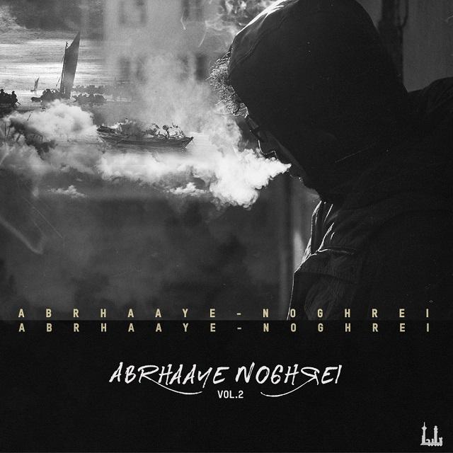 Abrhaye Noghreyi (Vol.2)