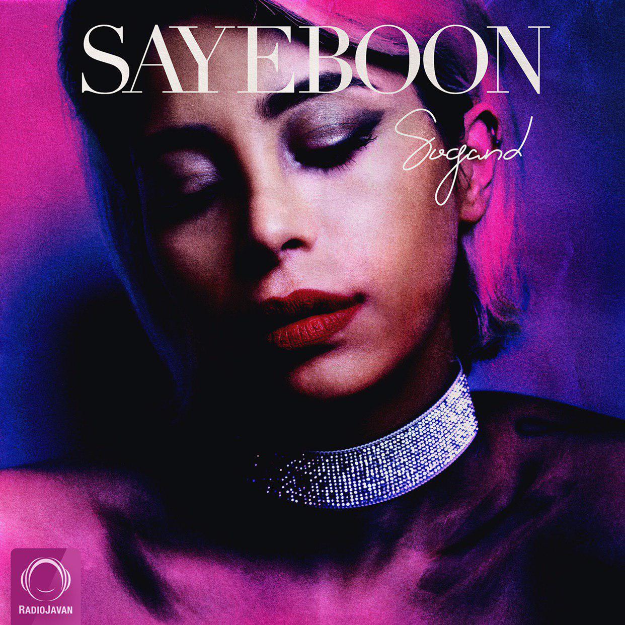 Sayeboon